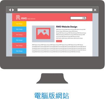 電腦版網站