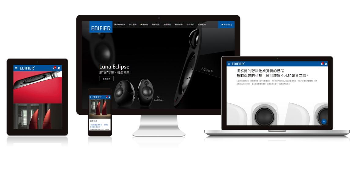 愛貝斯RWD網頁設計專案合作客戶