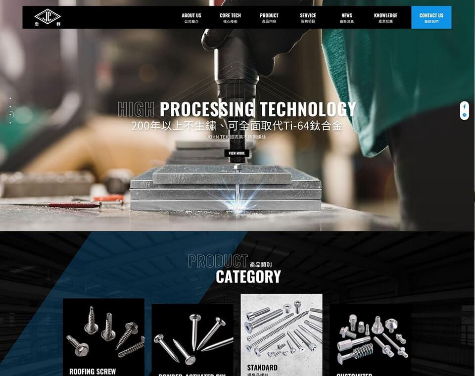 忠群螺絲 網頁設計案例