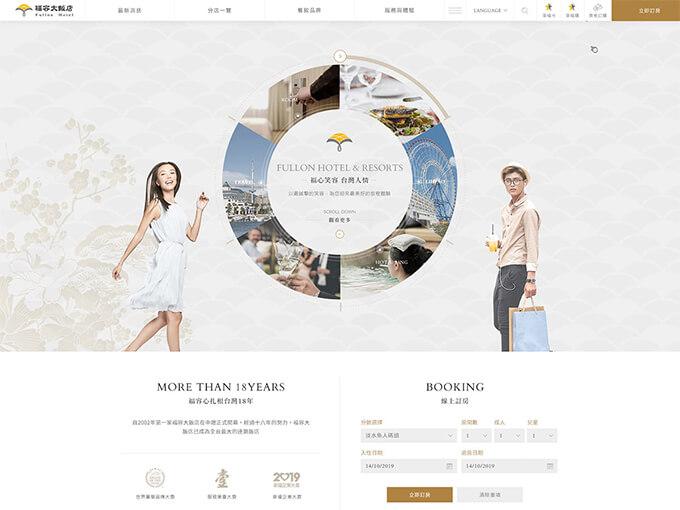 網頁設計案例-板橋凱撒大飯店