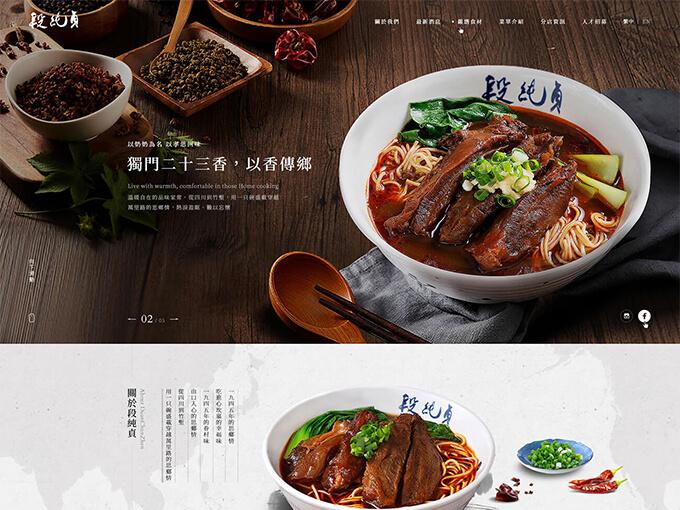 網頁設計案例-花鮨海鮮
