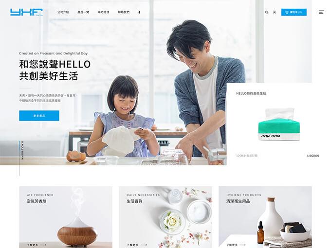 網頁設計案例-藍旅國際