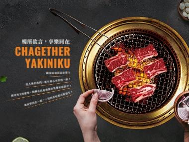 網頁設計案例-燒肉同話