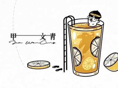 網頁設計案例-甲文青茶飲