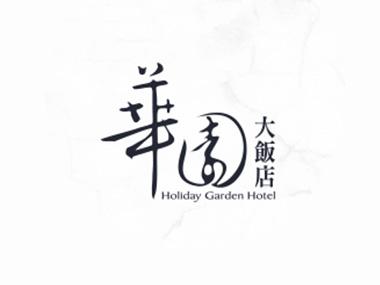 網頁設計案例-華園大飯店