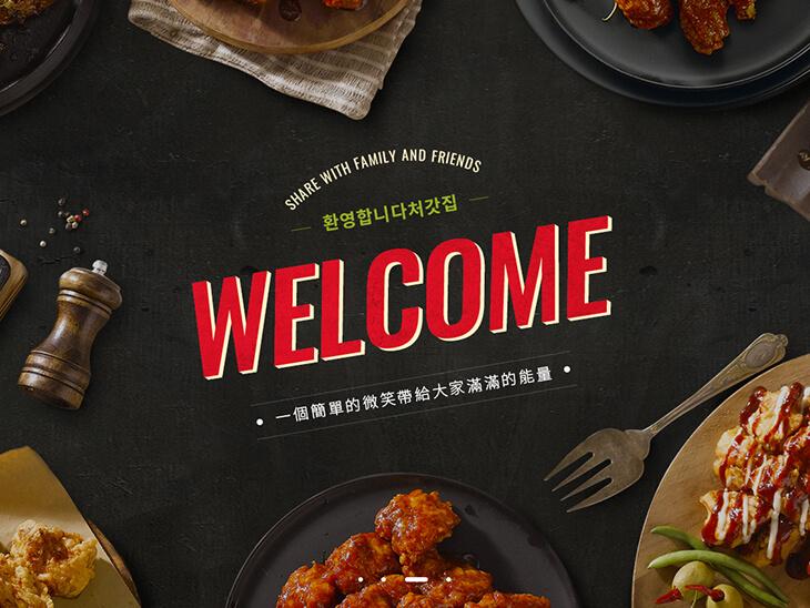 網頁設計案例-起家雞韓式炸雞