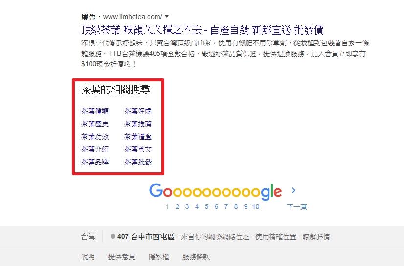 Google推薦關鍵字