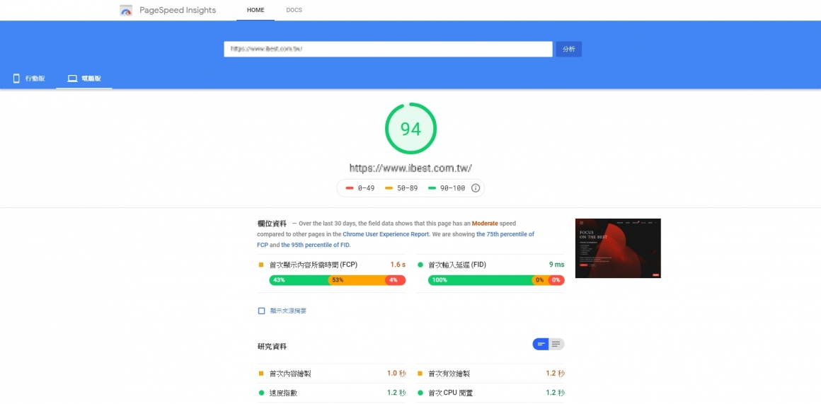 Google PageSpeed觀測網頁速度