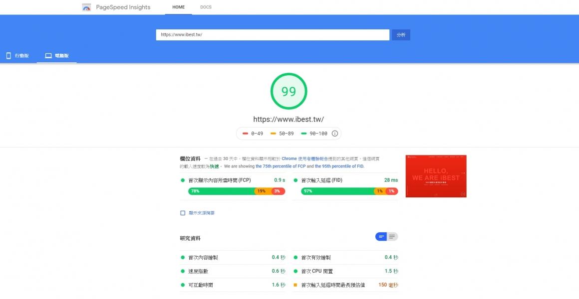 愛貝斯官網google speed