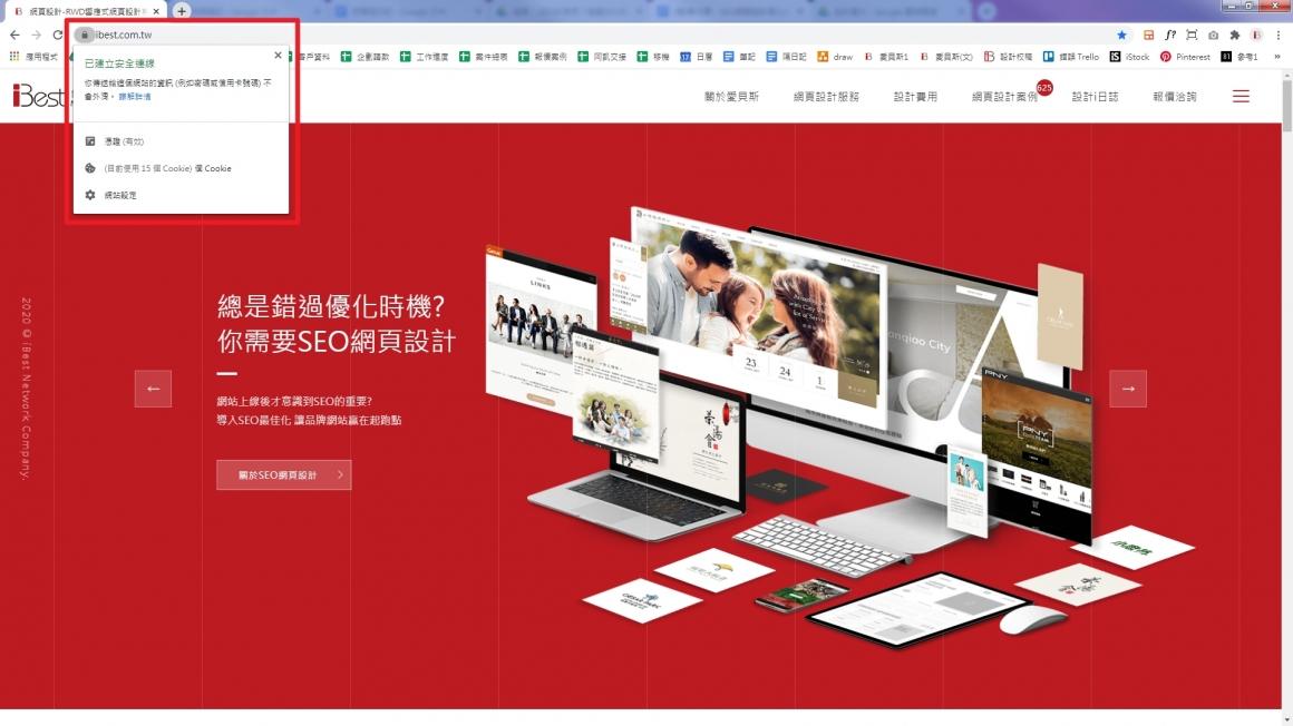 HTTPS_SSL加密_安全網站